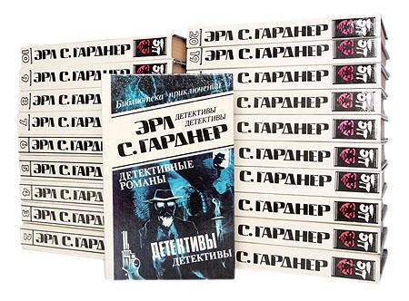 Эрл С. Гарднер. Детективные романы (комплект из 20 книг)