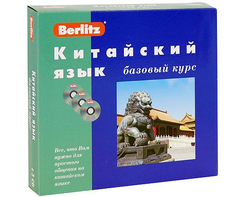 Berlitz. ��������� ����. ������� ���� (+ 3 CD)
