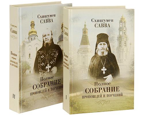 книга двух томник схигумен савва