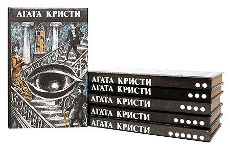 Агата Кристи. Произведения разных лет (комплект из 6 книг)