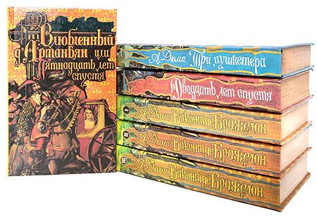 Приключения д'Артаньяна (комплект из 6 книг)