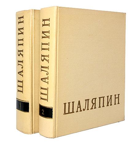 Шаляпин (комплект из 2 книг)