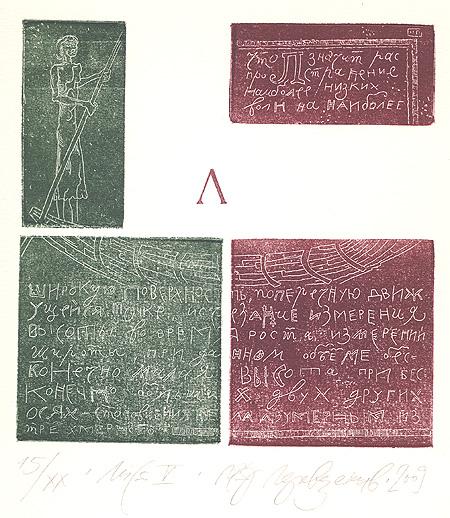 Сердце речаря + папка с 10 офортами Номерованный экземпляр № 12 (подарочное издание)