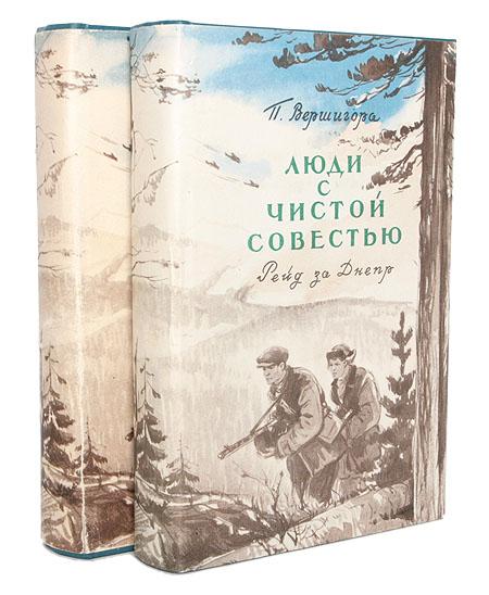 Люди с чистой совестью (комплект из 2 книг)