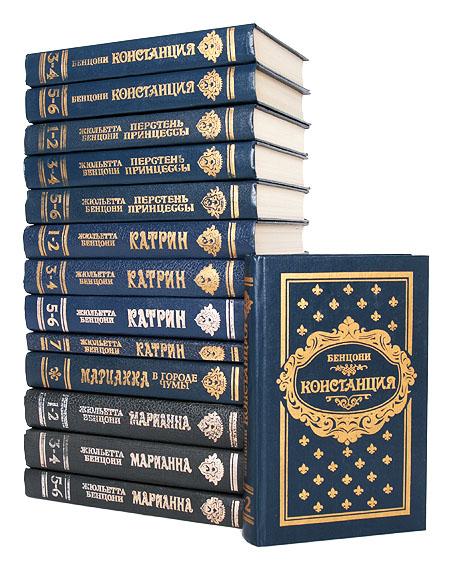 Жюльетта Бенцони (комплект из 14 книг)
