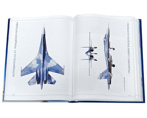 Истребитель Су-27. В 2 частях. Часть 2. Рождение легенды