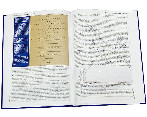 ���������� �������� ������. 1786-1912. �������� �������. ���������������� ���������� � ������