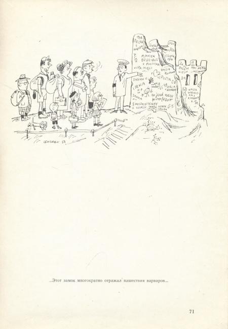 100 юмористических рисунков