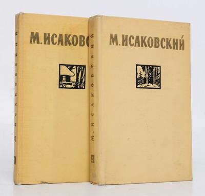 М. Исаковский. Сочинения в 2 томах (комплект из 2 книг)