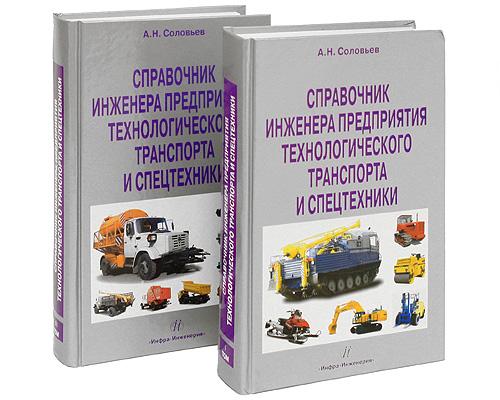 Справочник инженера предприятия технологического транспорта и спецтехники (комплект из 2 книг)