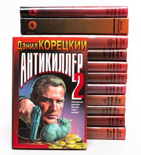 Данил Корецкий (комплект из 12 книг)
