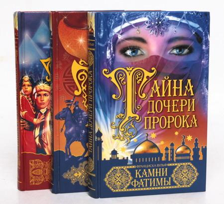 Тайна дочери пророка (комплект из 3 книг)