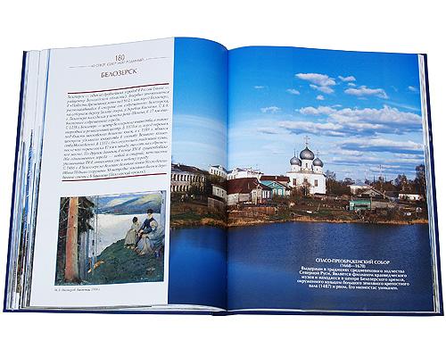 Храмы великой России (подарочное издание)