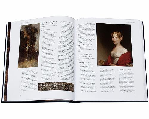 Британская живопись XVI-XIX веков