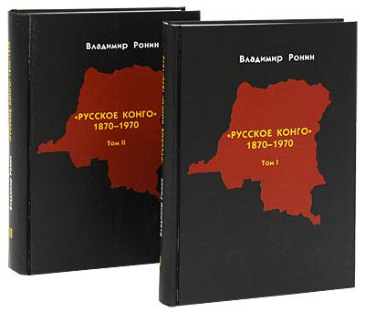 Русское Конго. 1870-1970 (комплект из 2 книг)