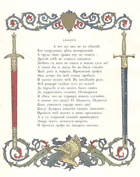 Скупой рыцарь