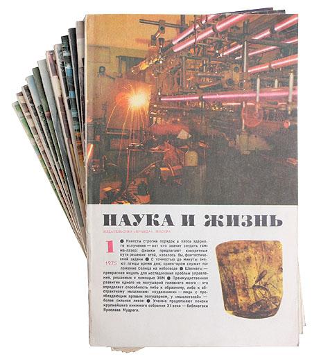 """Журнал """"Наука и жизнь"""". Годовой комплект. 1975 год"""