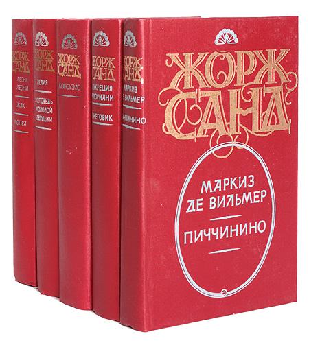 Жорж Санд. Комплект из 5 книг
