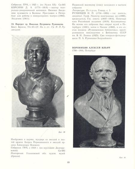 Русский скульптурный портрет XIII начала XX века
