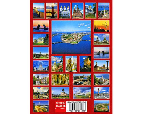 Санкт-Петербург. Лучшие виды / Saint Petersburg: The Best Views (набор из 28 открыток)