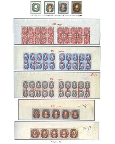 Специализированный каталог знаков почтовой оплаты. Том 2. Российская Империя. 1845-1917