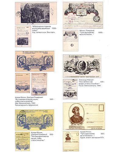 Закрытые письма СССР 1941-1945. Справочник цен