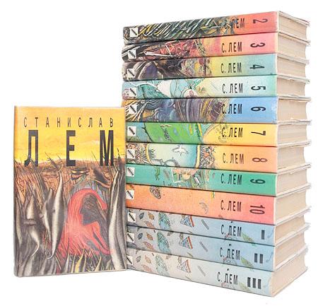 Станислав Лем. Собрание сочинений в 10 томах + 3 дополнительных (комплект из 13 книг)
