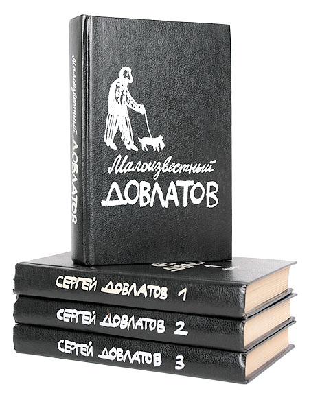 Сергей Довлатов. Собрание прозы в 3 томах + дополнительный том (комплект из 4 книг)