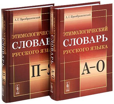 Этимологический словарь русского языка (комплект из 2 книг)