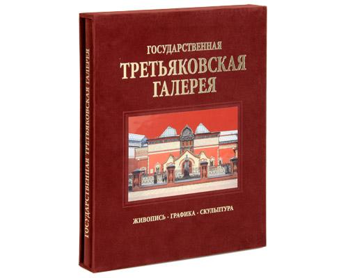 Государственная Третьяковская галерея (подарочное издание)
