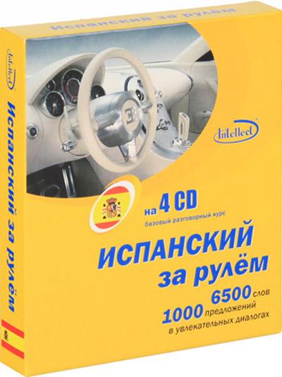 ��������� �� ����� (��������� �� 4 CD)