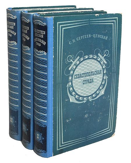 Севастопольская страда (комплект из 3 книг)