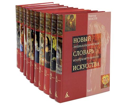 Новый энциклопедический словарь изобразительного искусства (комплект из 10 книг)