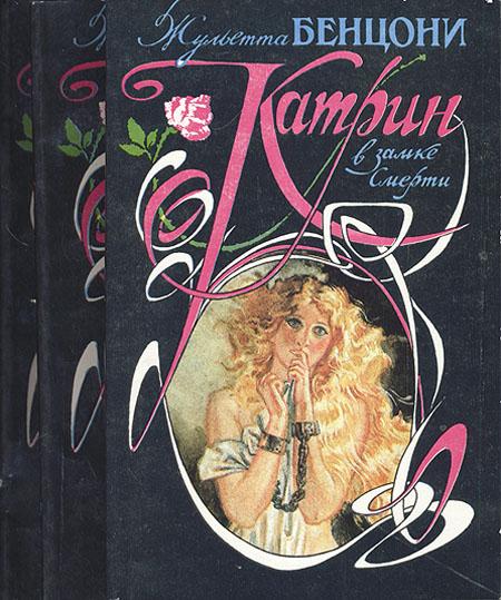 Катрин (комплект из 3 книг)