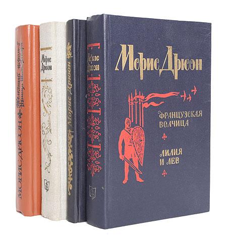 Морис Дрюон (комплект из 4 книг)