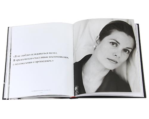 Эпоха Грейс Келли, Принцессы Монако (подарочное издание)