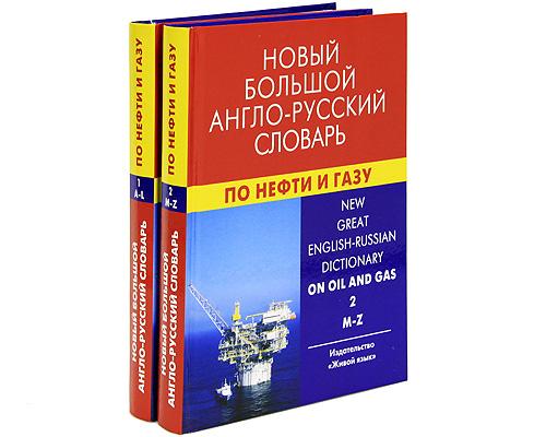 New Great English-Russian Dictionary on Oil and Gas / Новый большой англо-русский словарь по нефти и газу. В 2 томах (комплект)