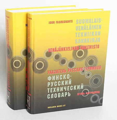 Финско-русский технический словарь + Указатель русских терминов