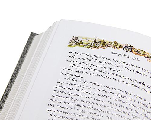 Артур Конан Дойл. Избранные сочинения. Сэр Найджел (подарочное издание)