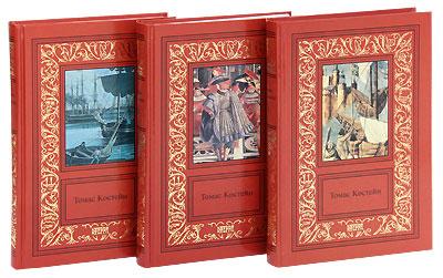 Томас Костейн. Собрание сочинений в 3 томах (комплект)