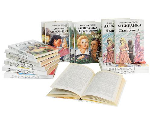 Анжелика (комплект из 15 книг)