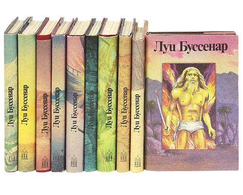 Луи Буссенар. Собрание романов (комплект из 10 книг)