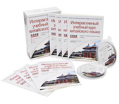 Интерактивный учебный курс китайского языка (комплект из 8 книг, 8 CD, 8 CD-ROM)
