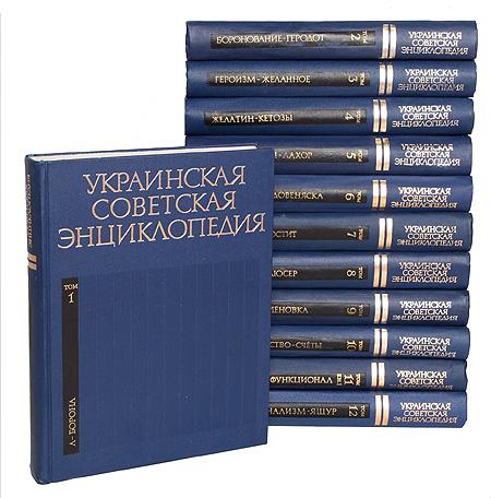 Украинская советская энциклопедия (комплект из 12 книг)