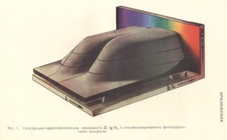 Спектральные исследования фотографического процесса