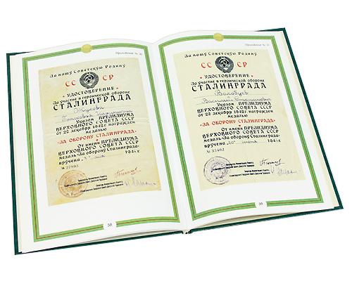 """Награжденные медалью """"За оборону Сталинграда"""""""
