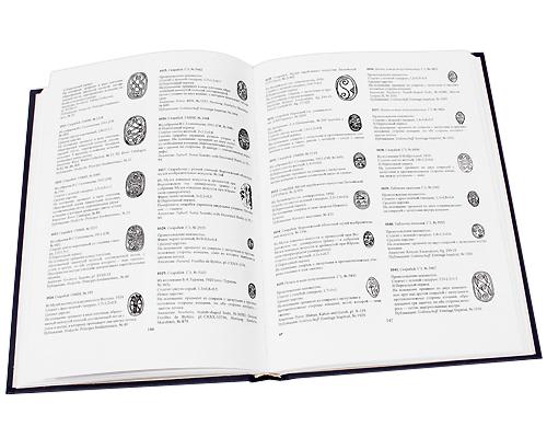 Древнеегипетские скарабеи. Каталог печатей и скарабеев из музеев России, Украины, Кавказа и Прибалтики