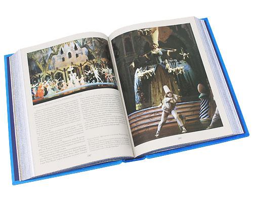 Блистательный мир балета (эксклюзивное подарочное издание)
