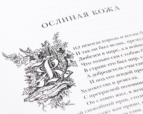 Шарль Перро. Сказки (подарочное издание)