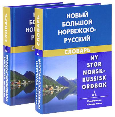 ����� ������� ���������-������� ������� / Ny stor norsk-russisk ordbok (�������� �� 2 ����)